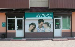 «инвитро» — франшиза №1 в сфере медицины