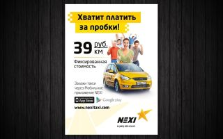 Бизнес план такси: пошагово