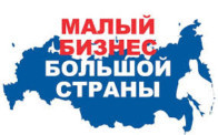 Какое производство сейчас востребовано в России в малом бизнесе в 2020 году