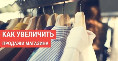 Как увеличить продажи в кризис в розничном магазине и в оптовой торговле?
