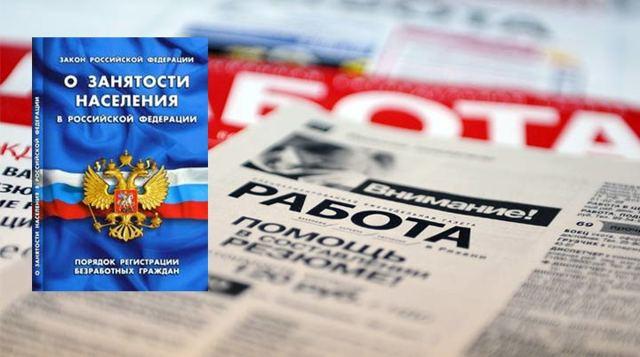 Как получить пособие по безработице в 2020 году в России на бирже труда