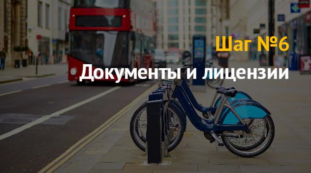 Бизнес план проката велосипедов: Стоимость проката