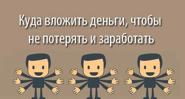 Идеи куда выгодно вложить деньги физ лицу без рисков в 2020 году в России