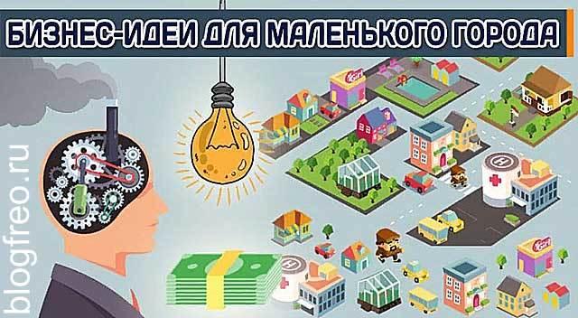 На чем заработать денег с нуля в маленьком городе: Бизнес идеи