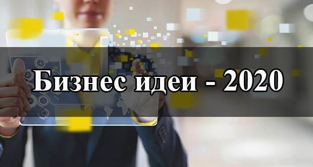Лучшие новые бизнес идеис минимальными вложениями в 2020 году
