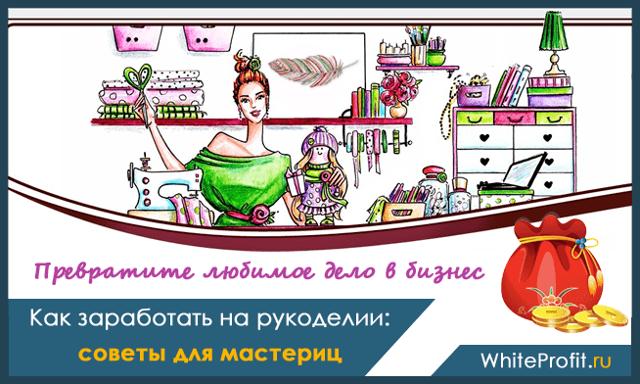 Как заработать рукоделием на дому: Идеи для бизнеса
