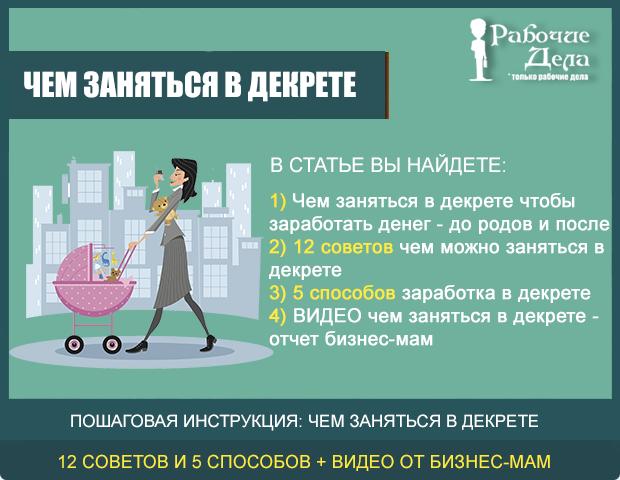 Идеи чем заняться в декрете до рождения ребенка чтобы заработать денег