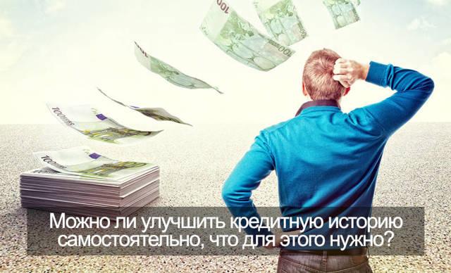 Как улучшить кредитную историю если она испорчена: Можно ли ее исправить?