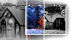 Идеи зимнего бизнеса 2020 с нуля: Виды заработка в холодное время года