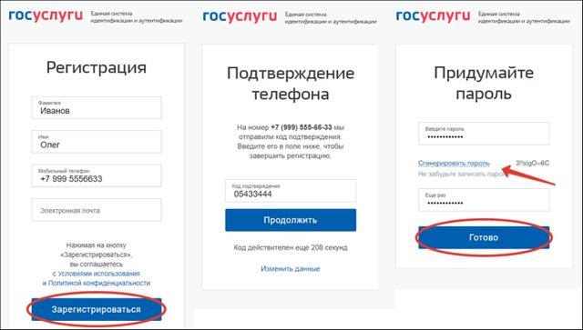 Как узнать свою кредитную историю самостоятельно онлайн бесплатно через гос услуги