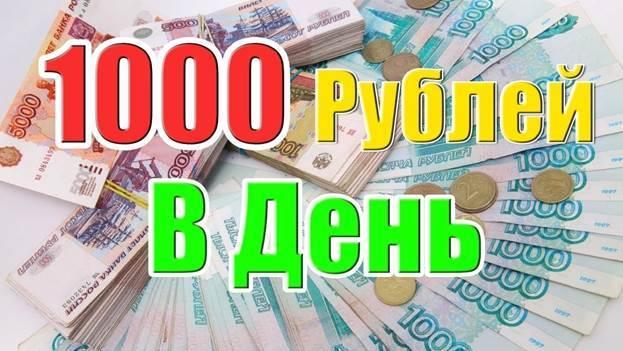Как заработать 1000 рублей за час без вложений на дому