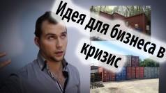 Бизнес идеи в кризис 2020 года в России: Актуальные способы заработка