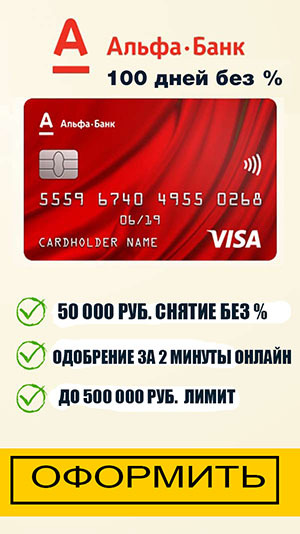 Избавление от кредитов законным способом