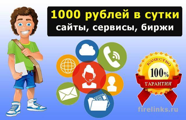 Где и как быстро заработать 1000 рублей в интернете без вложений сейчас?
