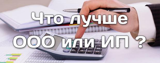 Какие налоги платит ООО? Преимущества и недостатки ИП и ООО
