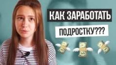 Где и как найти работу для подростков 17 лет в Москве: Идеи кем можно работать