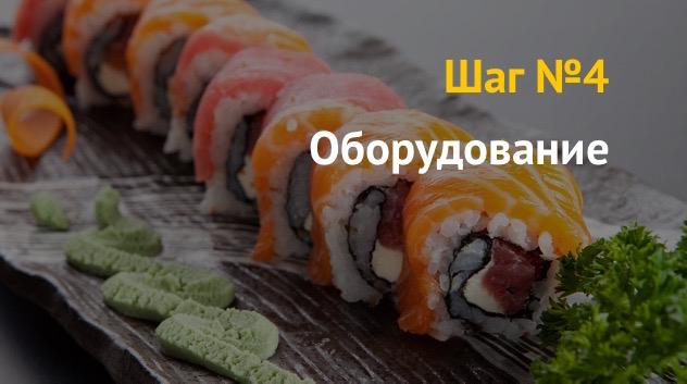 Бизнес план доставки суши c нуля в России: Выгоден или нет бизнес на вынос