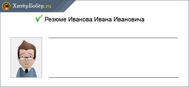 Как создать резюме на работу: Пример образца резюме