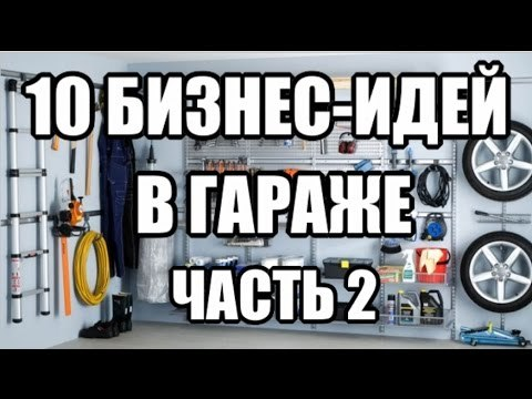 Новые бизнес идеи для Украины 2020 года с нуля и с минимальными вложениями