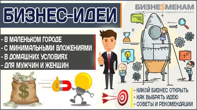 Бизнес идеи для начинающих с минимальными вложениями в 2020 году