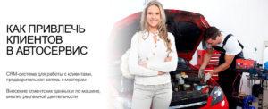 Как привлечь клиентов в автосервис и быстро раскрутить бизнес с нуля