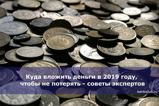 Куда вложить деньги в 2020 году чтобы не потерять: Советы экспертов