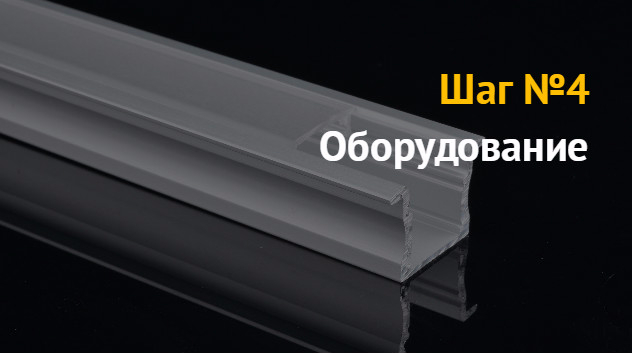С чего начать производство алюминиевого профиля: инструкция