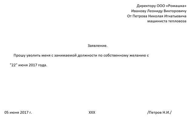 Со скольки лет можно работать в РФ: объяснительная