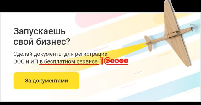 Как открыть ООО в Москве: пошаговые действия