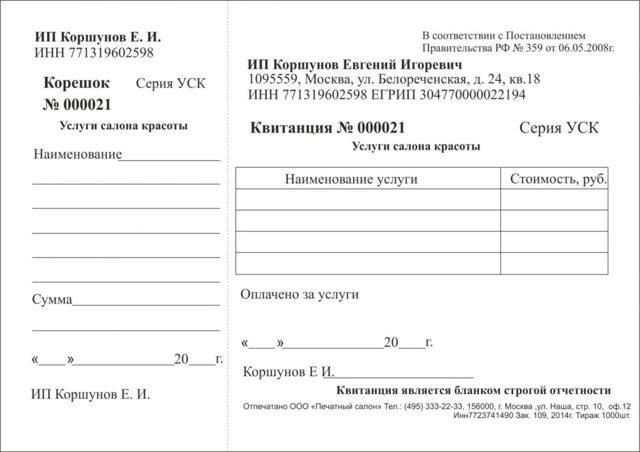 Бланки строгой отчетности для ИП и ООО: как оформлять?