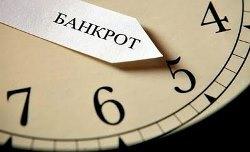 Как объявить себя банкротом: пошаговый алгоритм действий