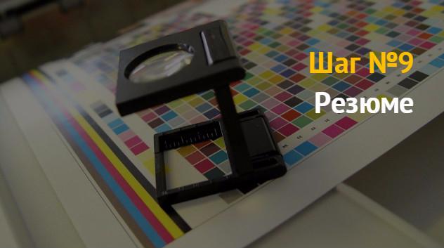 Как открыть типографию с нуля: готовые расчеты