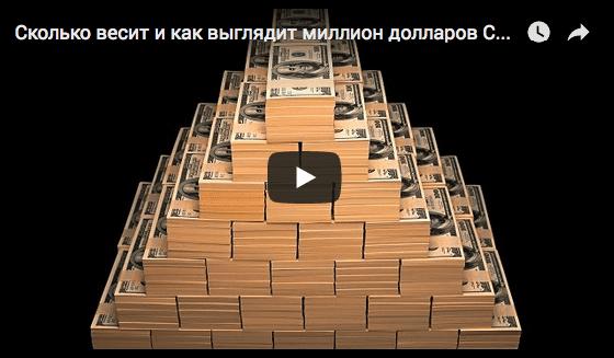 Как заработать миллион долларов с нуля: 15 вариантов