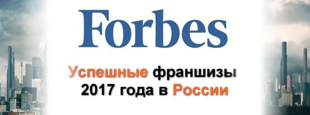 Самые успешные франшизы в России: ТОП лучших!