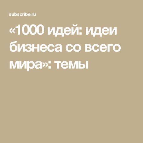 Необычные бизнес идеи: ТОП-10