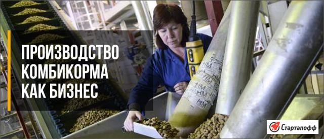 Производство комбикорма, как бизнес: оборудование, вложение, окупаемость