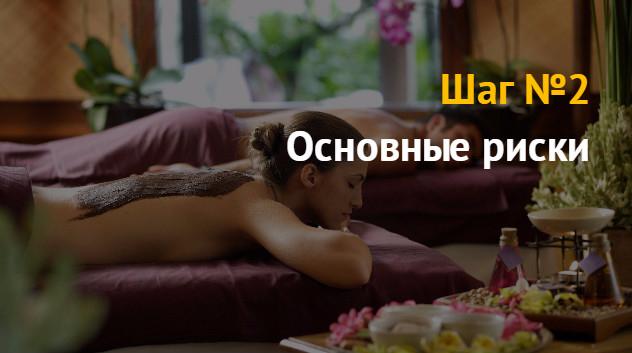 Как открыть спа салон: пошаговая инструкция