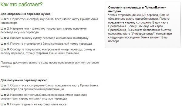 Как перевести деньги с Украины в Россию и наоборот?