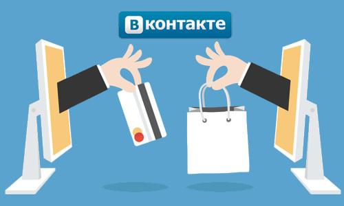 Как открыть интернет магазин в контакте: пошагово