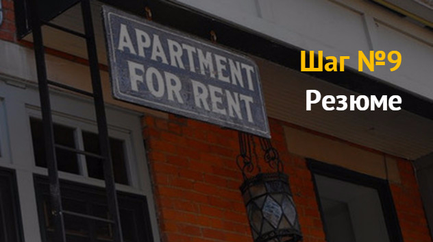 Бизнес на аренде квартир: список советов