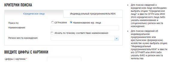 Как проверить компанию по ИНН: инструкция