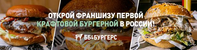 Франшиза бургерной: 5 лучших предложений
