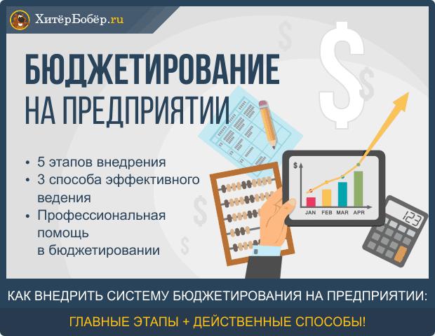 Бюджетирование на предприятии: 9 шагов по внедрению