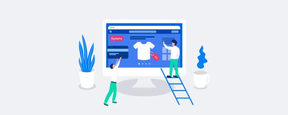 Как создать интернет магазин: руководство для новичков
