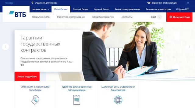 В каком банке открыть расчетный счет: ТОП-5 учреждений