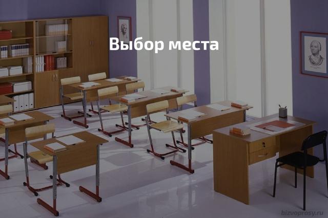 Как открыть учебный центр подготовки к ЕГЭ?