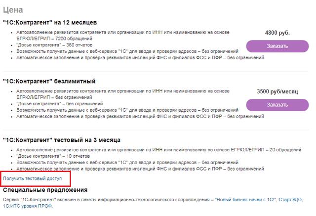 Как проверить контрагента по ИНН: 3 сервиса