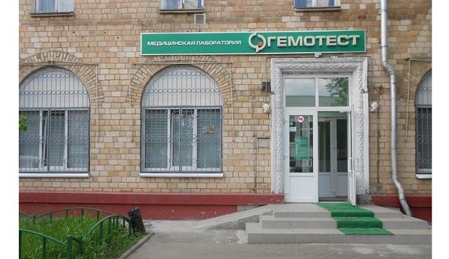 «Гемотест» франшиза – условия сотрудничества