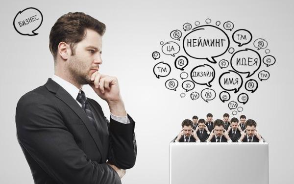 Как придумать название фирмы: советы и предостережения