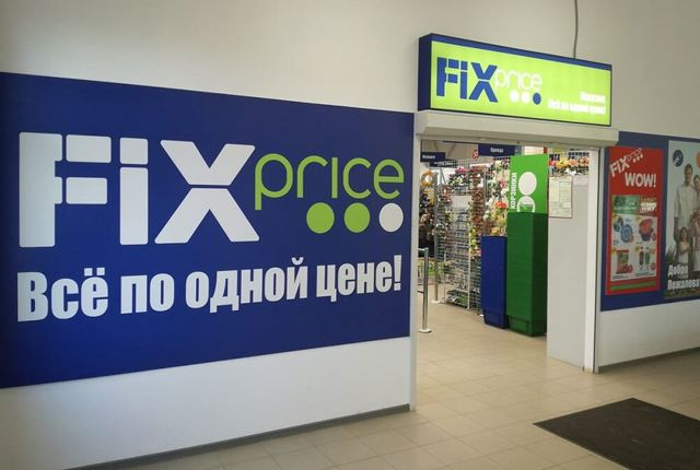 Франшиза Фикс Прайс: особенности, условия и пакет франчайзи